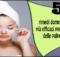 5 rimedi domestici naturali più efficaci per il trattamento delle palpebre rugose