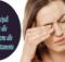 9 cause principali del dolore alle palpebre insieme alle opzioni di trattamento