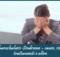 Blepharochalasis Sindrome - cause, sintomi, trattamenti e altro